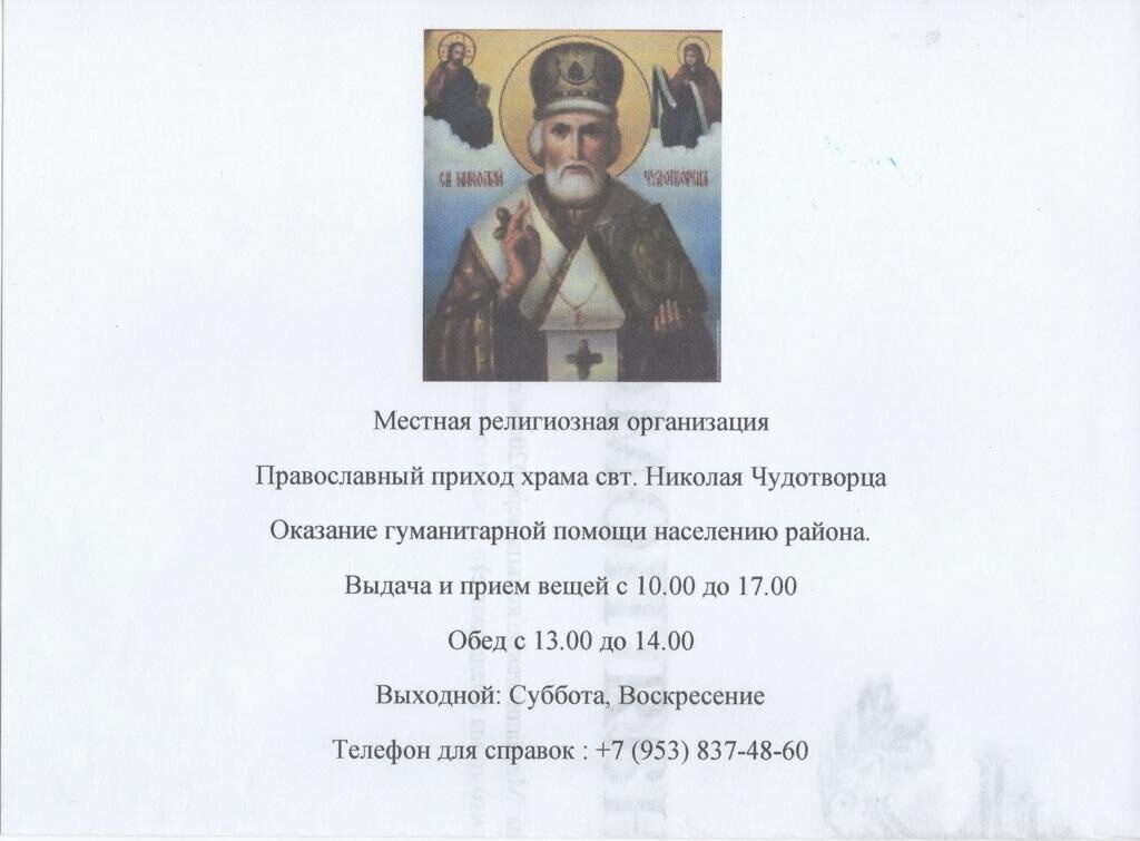 Храм святителя Николая Чудотворца, оказание гуманитарной помощи населению района приходом храма в Тюльгане