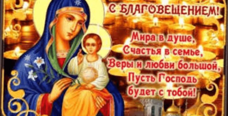 7 апреля праздник Благовещение