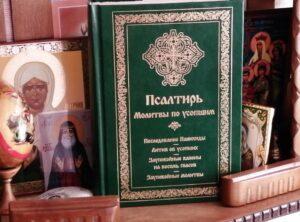 Как правильно читать псалтырь дома