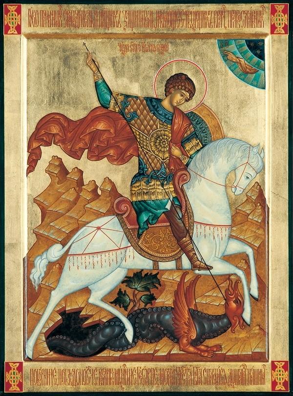 Георгий Победоносец поражает змия копьем