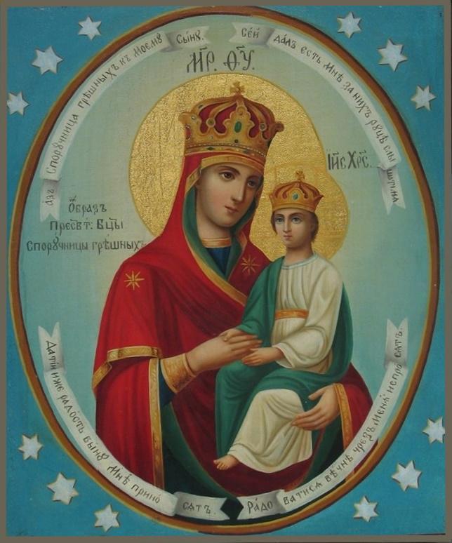 Pinterest Икона Божией Матери «Споручница грешных» значение